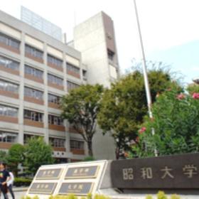 昭和大学医学部(偏差値・学費など)|医学部受験マニュアル